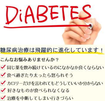 糖尿病治療は飛躍的に進化しています
